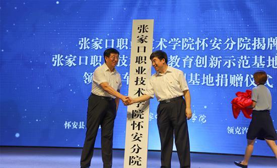 张家口职业技术学院怀安分院揭牌仪式在怀安县职业技术教育中心举行