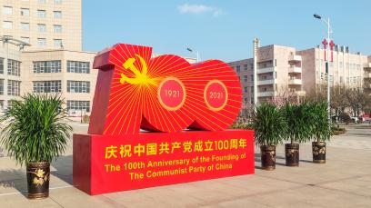 庆祝建党100周年