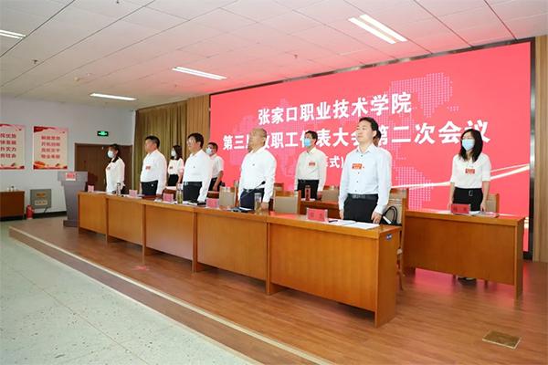 学院第三届教职工代表大会第二次会议召开