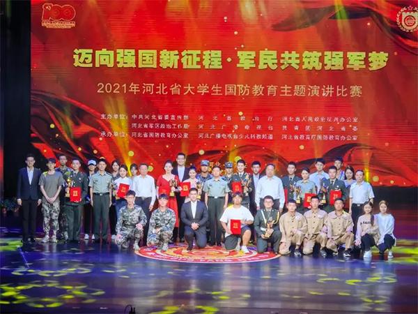 喜报 | 我院学子在河北省国防教育主题演讲比赛中荣获佳绩